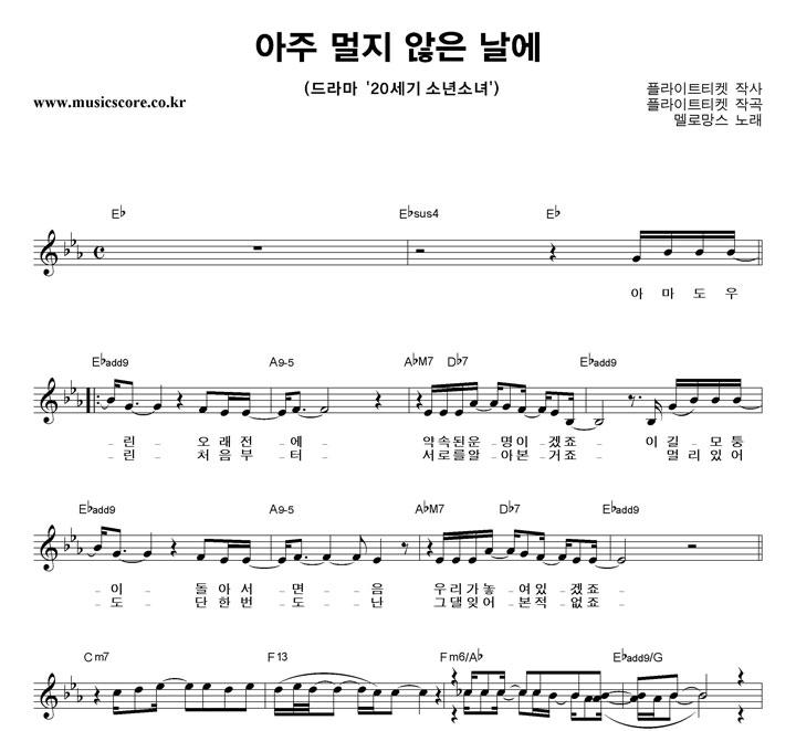멜로망스 - 아주 멀지 않은 날에 악보 샘플