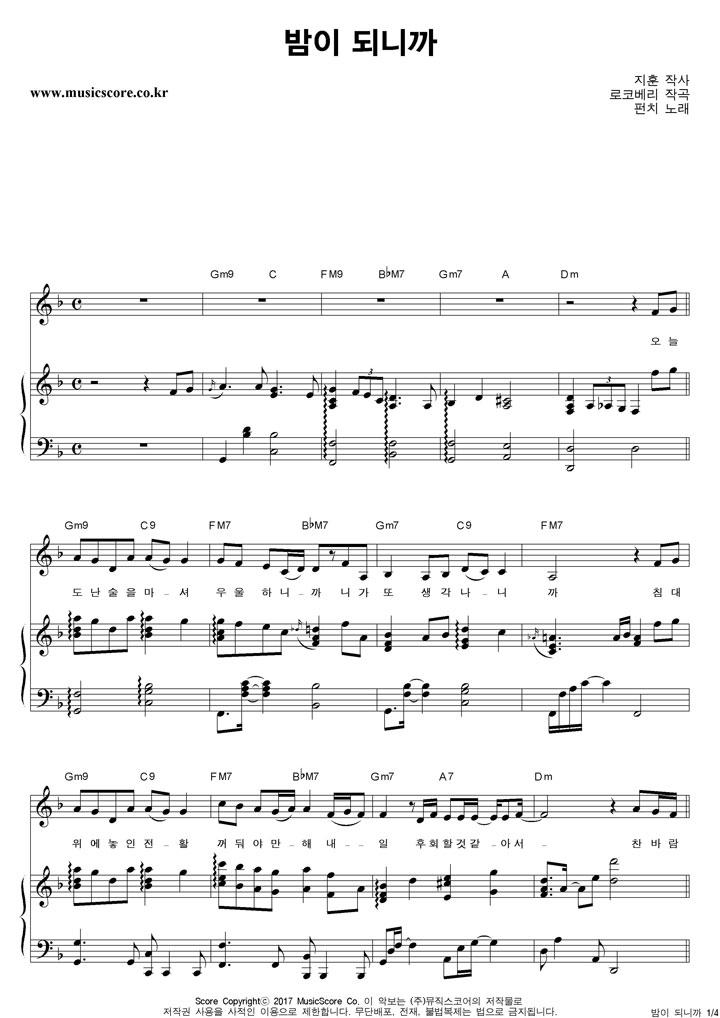 펀치 - 밤이 되니까 피아노 악보 샘플