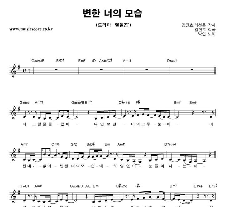 박연 - 변한 너의 모습 악보 샘플