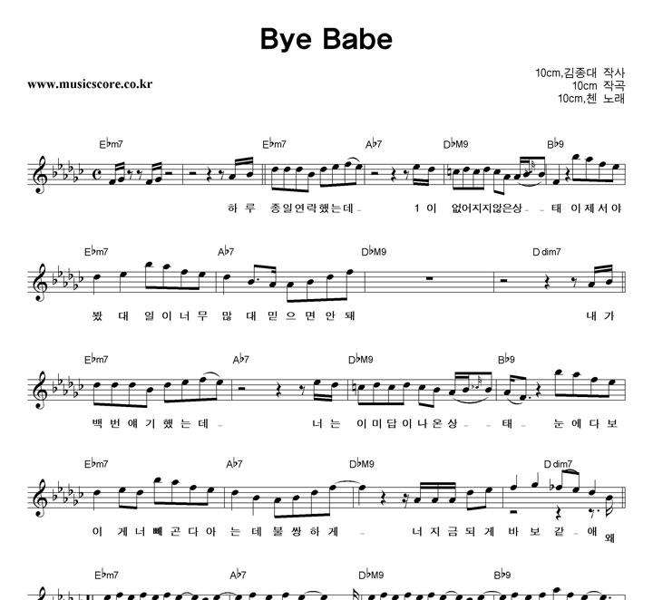 10cm,첸 Bye Babe 악보 샘플