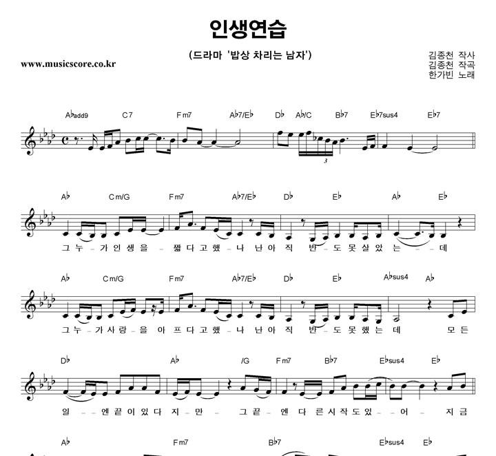 한가빈 - 인생연습 악보 샘플