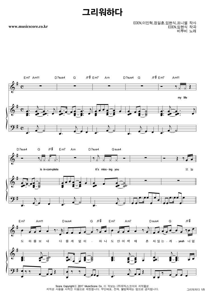 비투비 - 그리워하다 피아노 악보 샘플