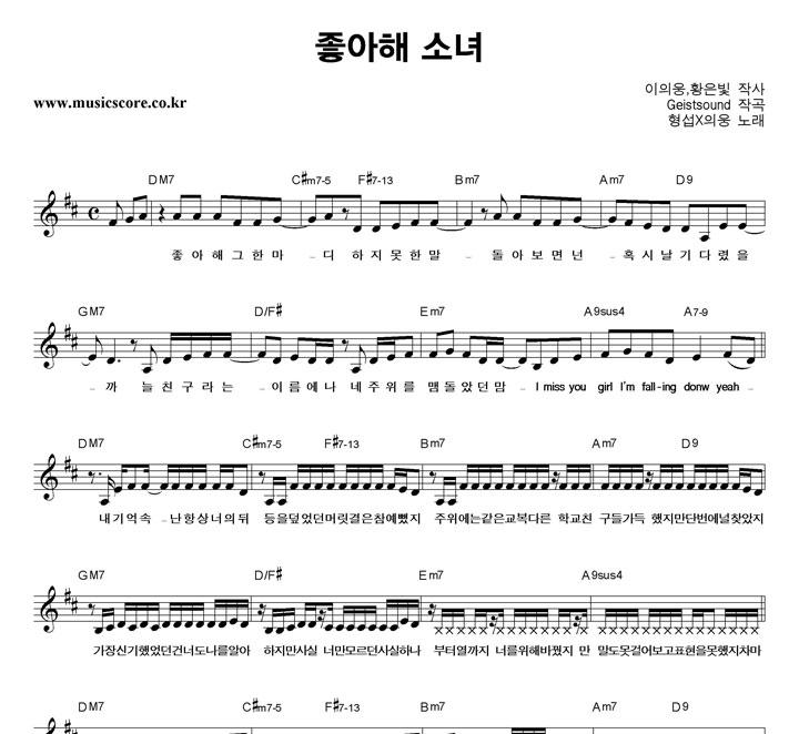 형섭X의웅 - 좋아해 소녀 악보 샘플