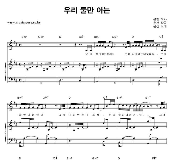 윤건 우리 둘만 아는 피아노 악보 샘플