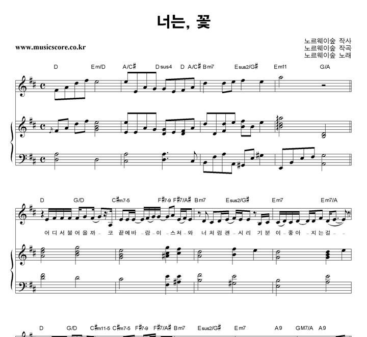 노르웨이숲 너는,꽃 피아노 악보 샘플