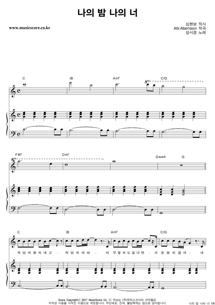 성시경 나의 밤 나의 너 피아노 악보 샘플