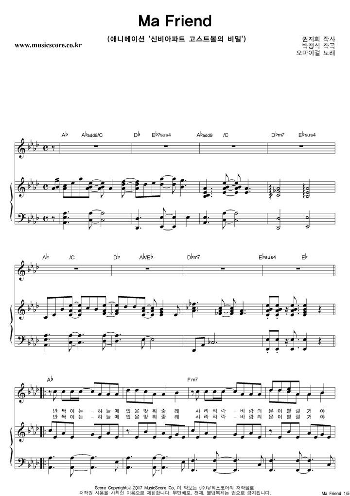 오마이걸 - Ma Friend 피아노 악보 샘플