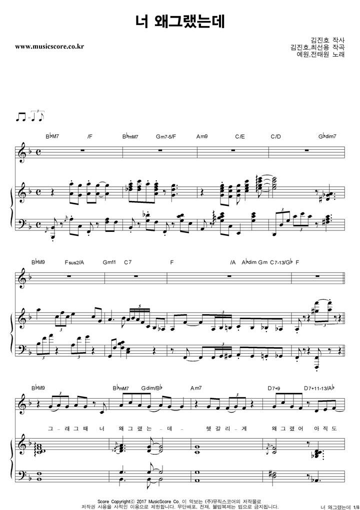 예원,전태원 너 왜그랬는데 피아노 악보 샘플