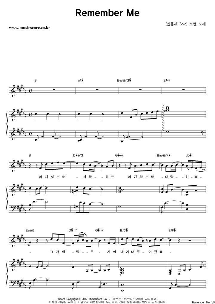 포맨 - Remember Me 피아노 악보 샘플