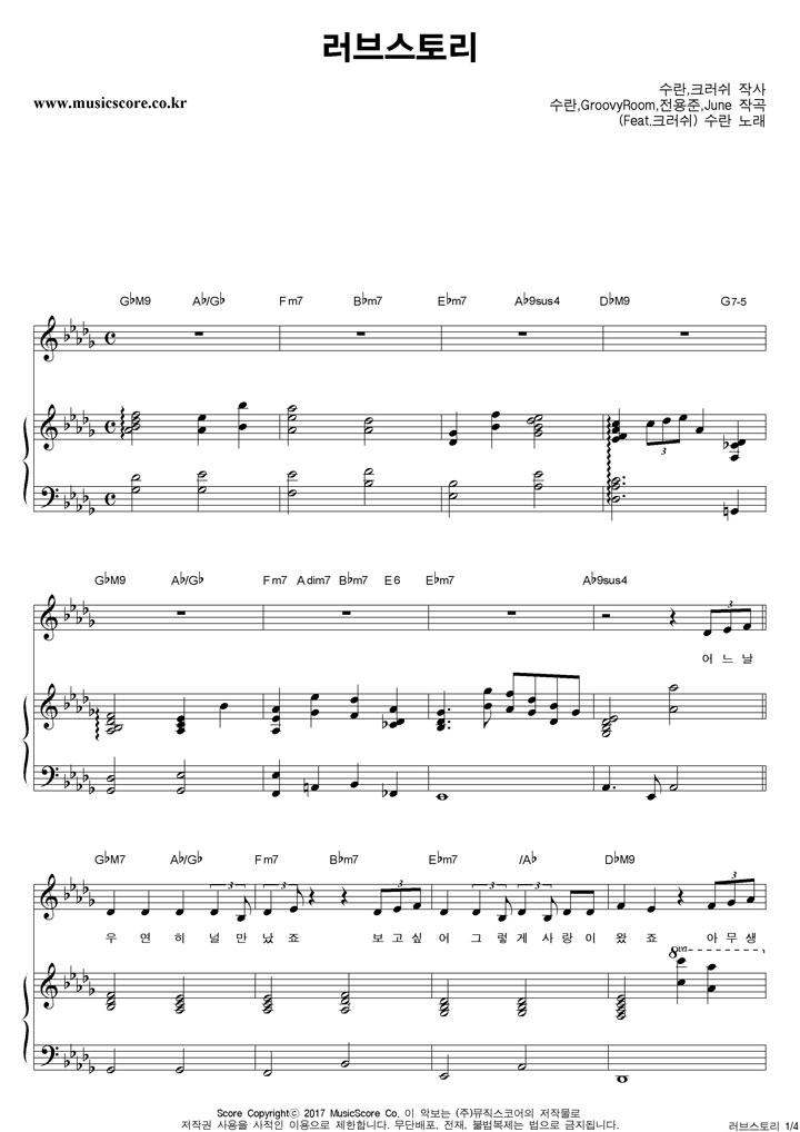 수란 러브스토리 피아노 악보 샘플