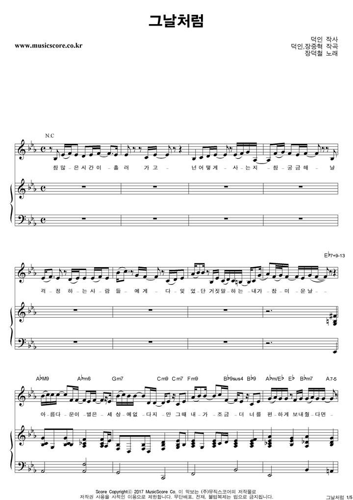 장덕철 그날처럼 피아노 악보 샘플