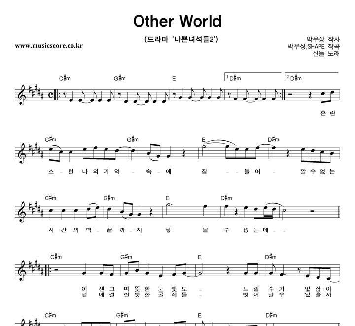 산들 Other World 악보 샘플