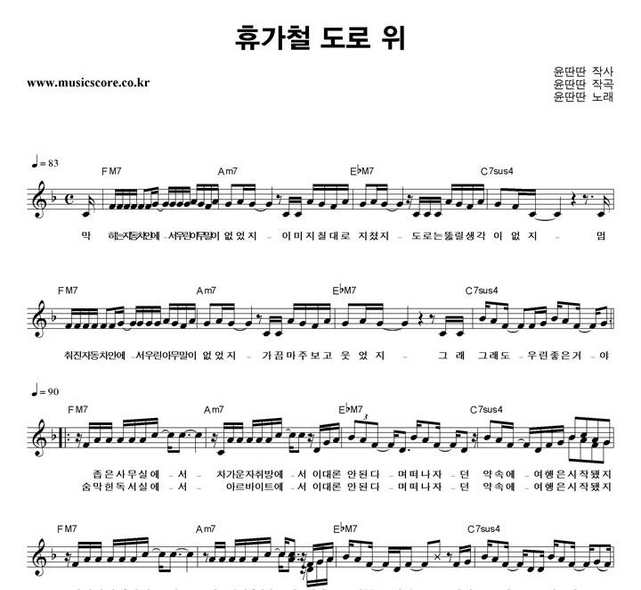 윤딴딴 - 0휴가철 도로 위 악보 샘플