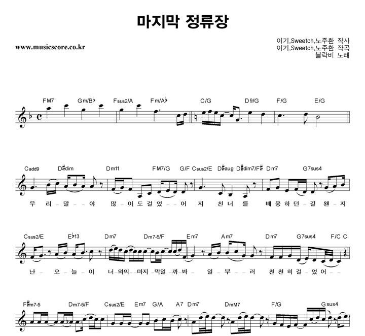 블락비 - 마지막 정류장 악보 샘플