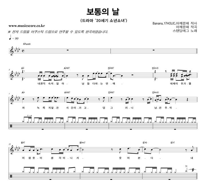 스탠딩에그 - 보통의 날 밴드 드럼 악보 샘플