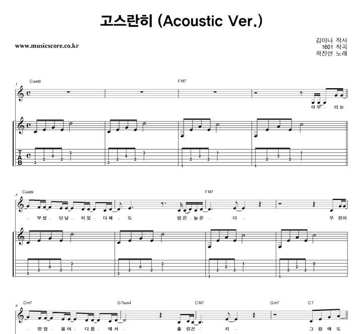 곽진언 - 고스란히 (Acoustic Ver.) 기타 타브 악보 샘플