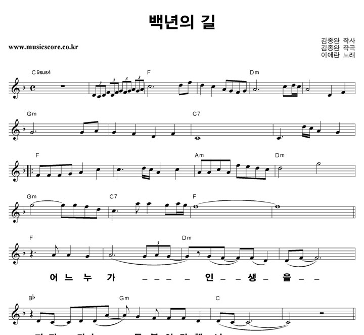 이애란 - 백년의 길 큰활자 악보 샘플