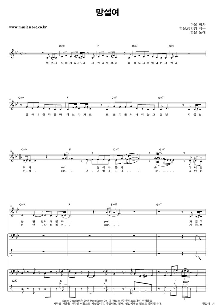 한올 - 망설여 밴드 베이스 타브 악보 샘플