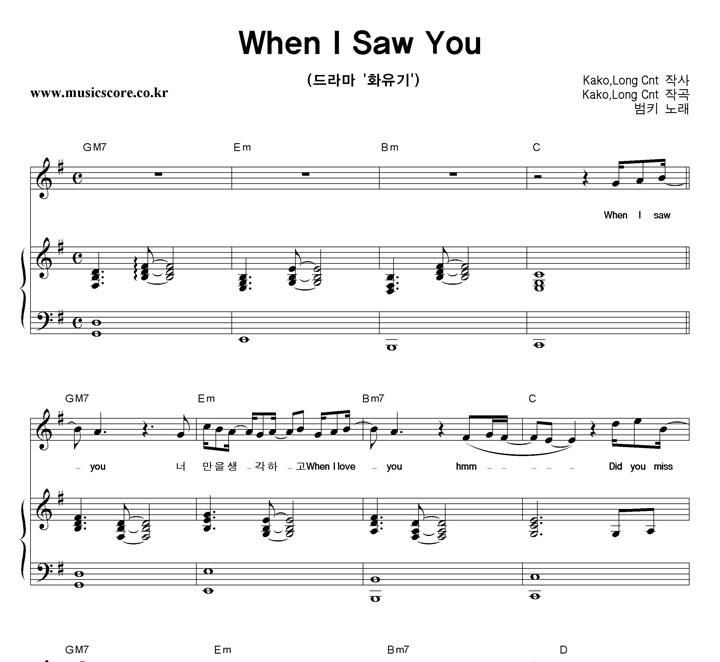범키 When I Saw You 피아노 악보 샘플