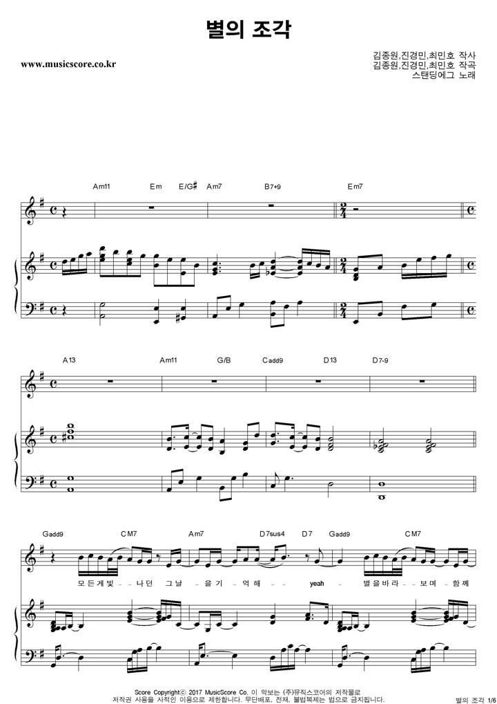 스탠딩에그 - 별의 조각 피아노 악보 샘플