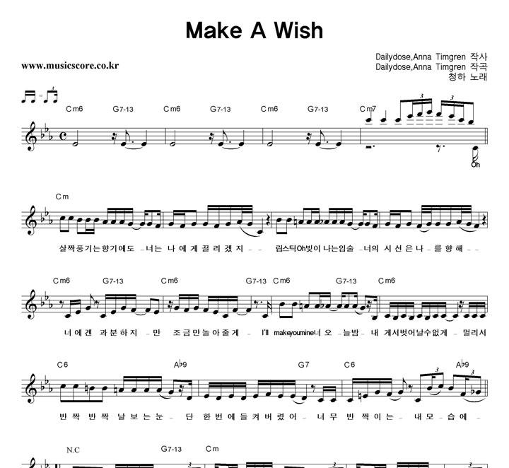 청하 - Make A Wish 악보 샘플
