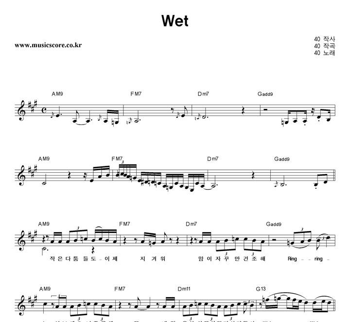 40 - Wet 악보 샘플