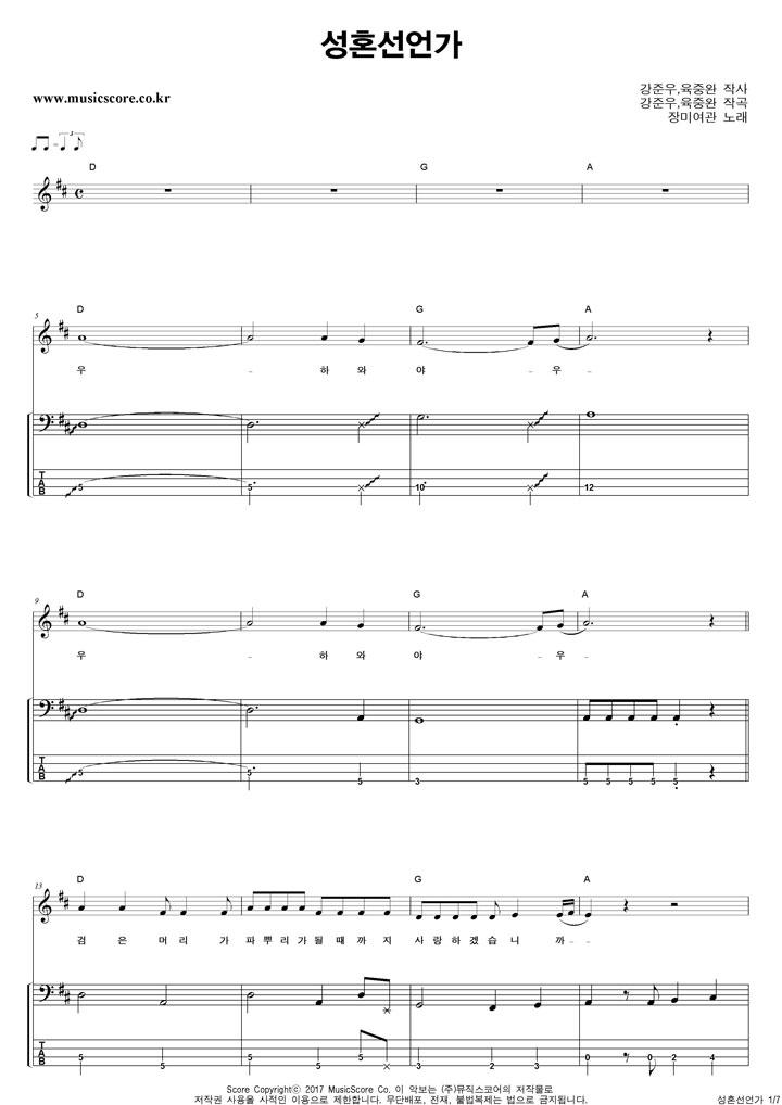 장미여관 성혼선언가 밴드 베이스 타브 악보 샘플