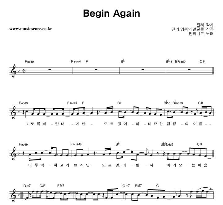 인피니트 Begin Again 악보 샘플