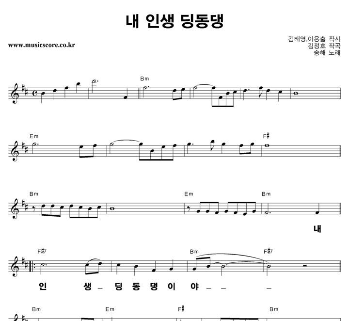 송해 - 내 인생 딩동댕 큰활자 악보 샘플