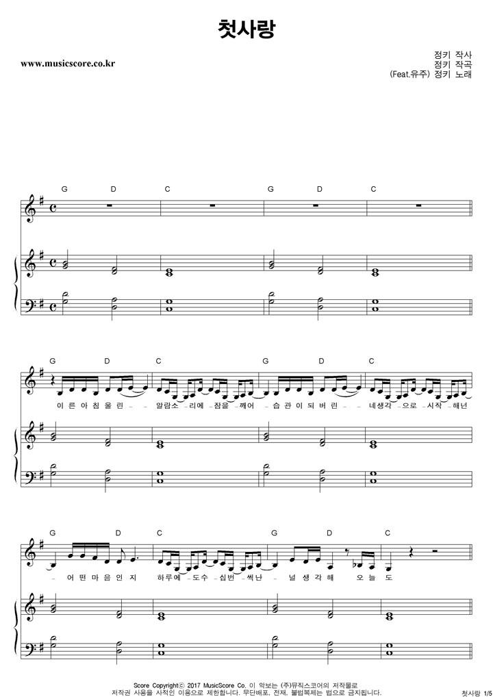 정키 - 첫사랑 피아노 악보 샘플