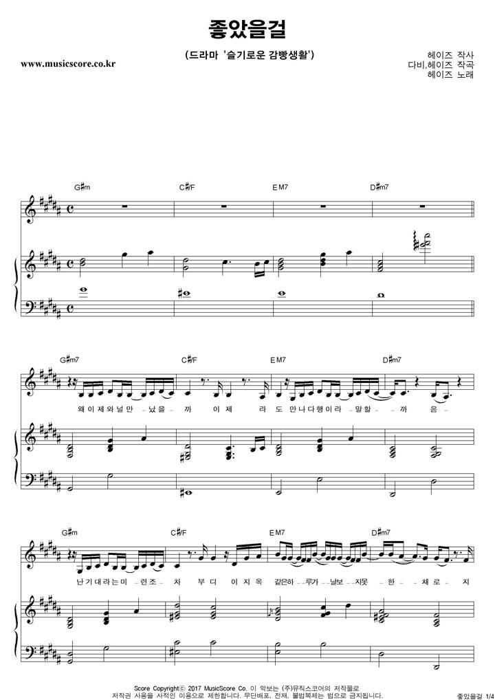헤이즈 좋았을걸 피아노 악보 샘플