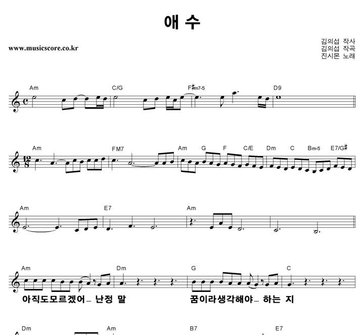 진시몬 - 애수 큰활자 악보 샘플