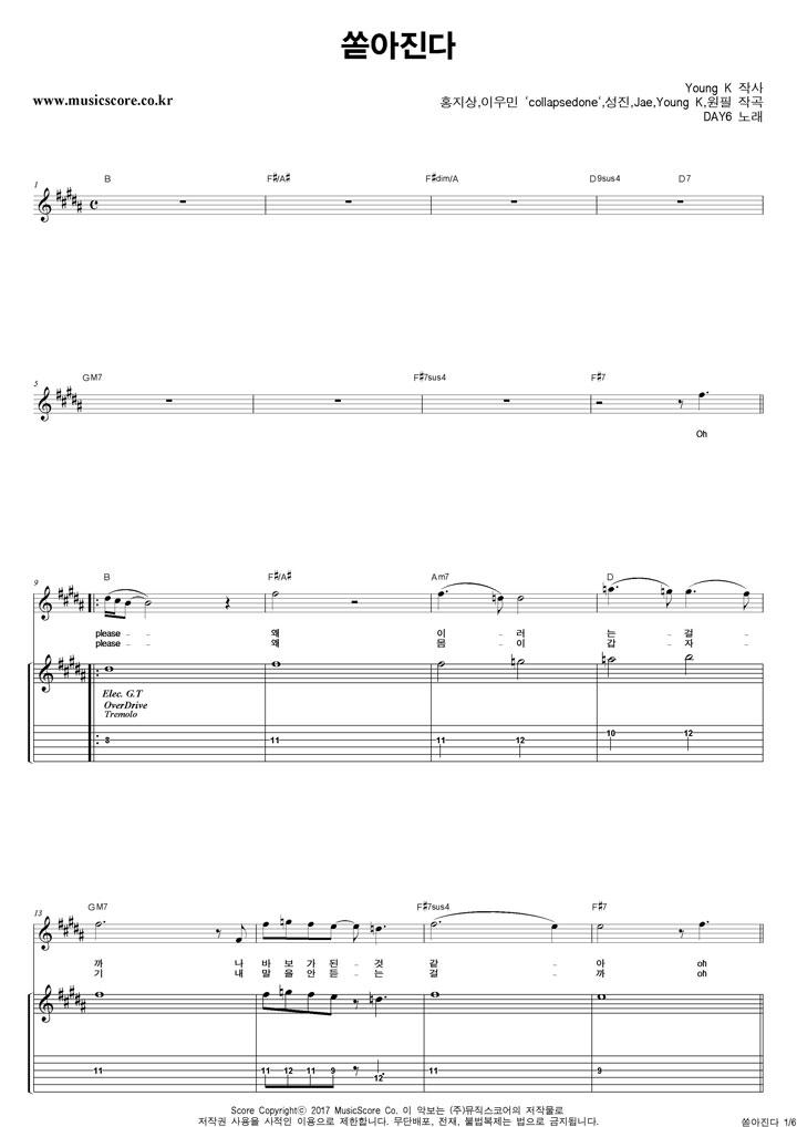 DAY6 쏟아진다 밴드 기타 타브 악보 샘플