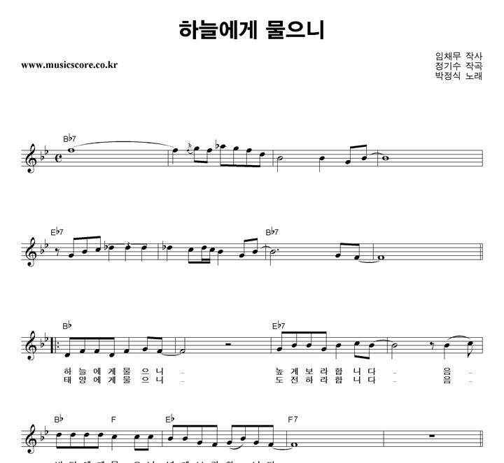 박정식 - 하늘에게 물으니 악보 샘플