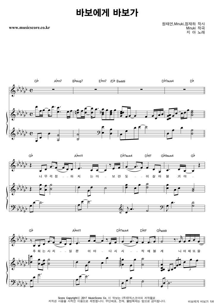 지아 바보에게 바보가 피아노 악보 샘플