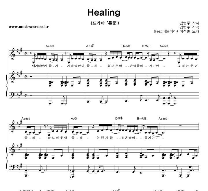이석훈 Healing 피아노 악보 샘플