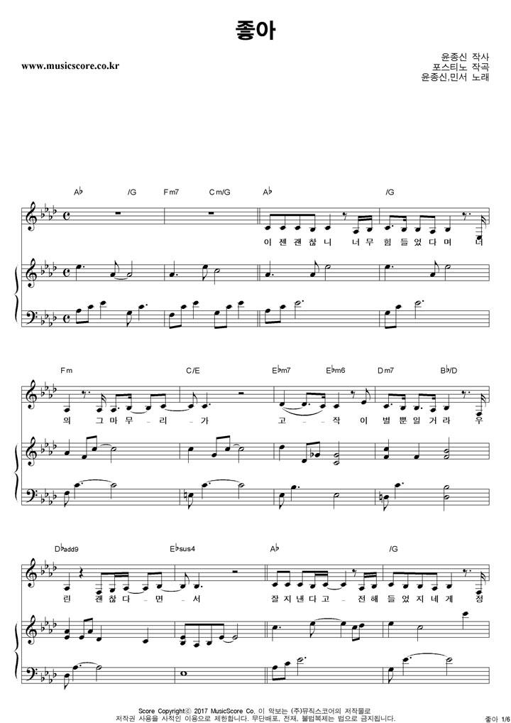 윤종신,민서 - 좋아 피아노 악보 샘플