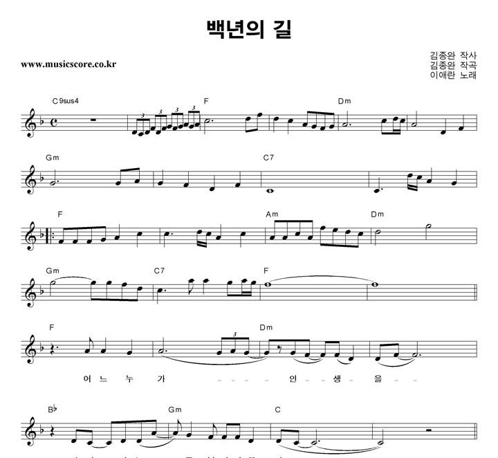 이애란 - 백년의 길 악보 샘플
