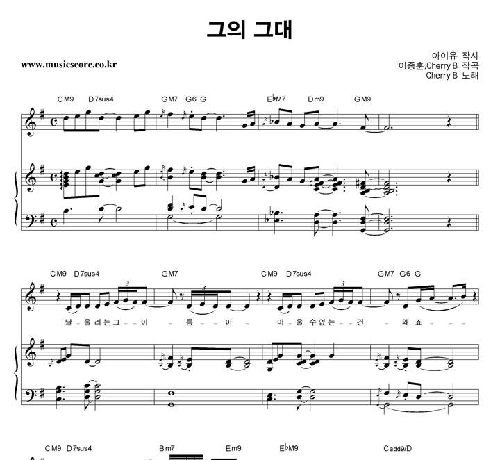 CherryB 그의 그대 피아노 악보 샘플