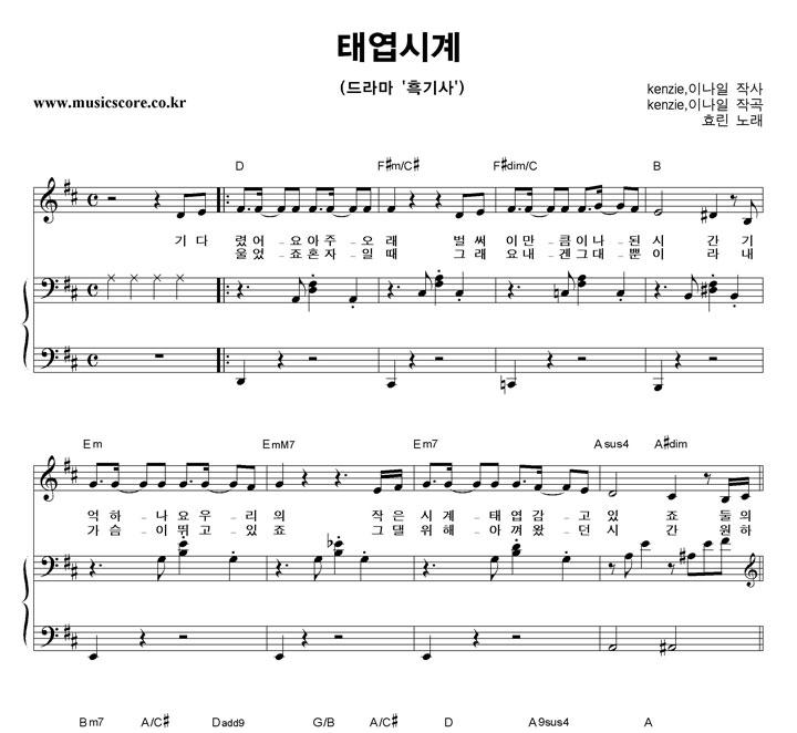 효린 태엽시계 피아노 악보 샘플