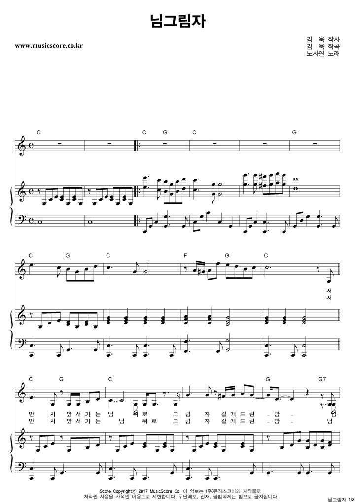 노사연 님그림자 피아노 악보 샘플