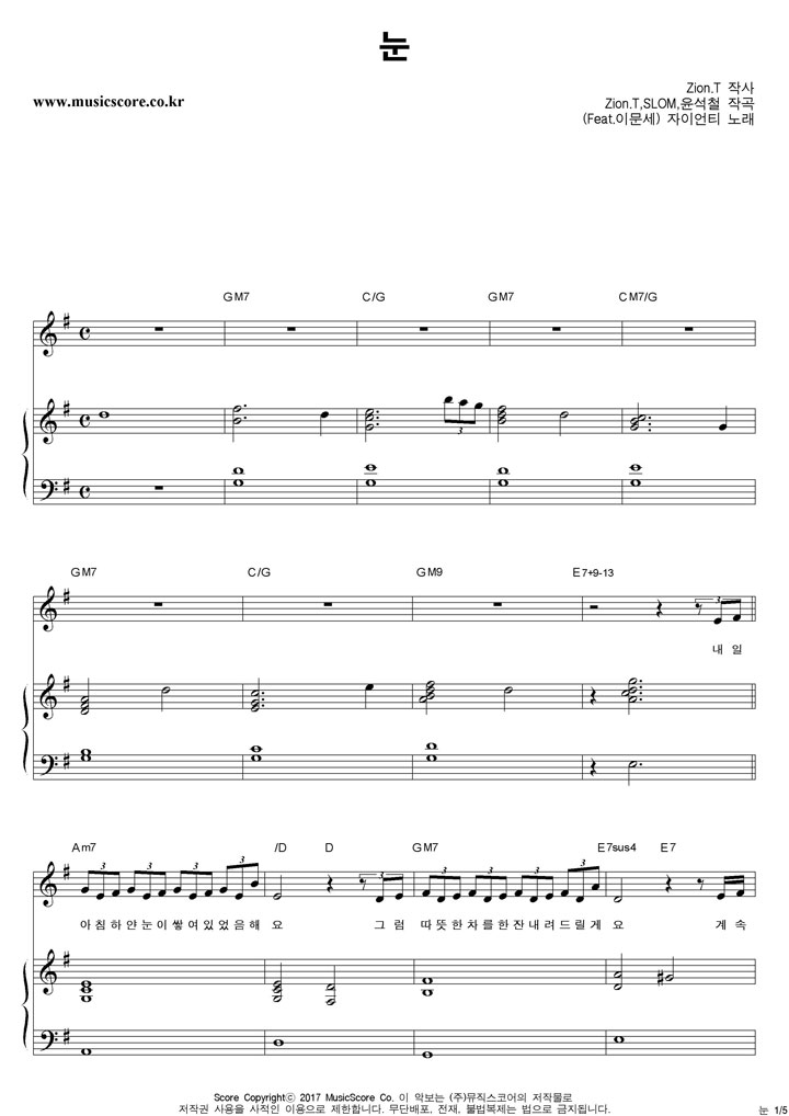 자이언티 - 눈 피아노 악보 샘플