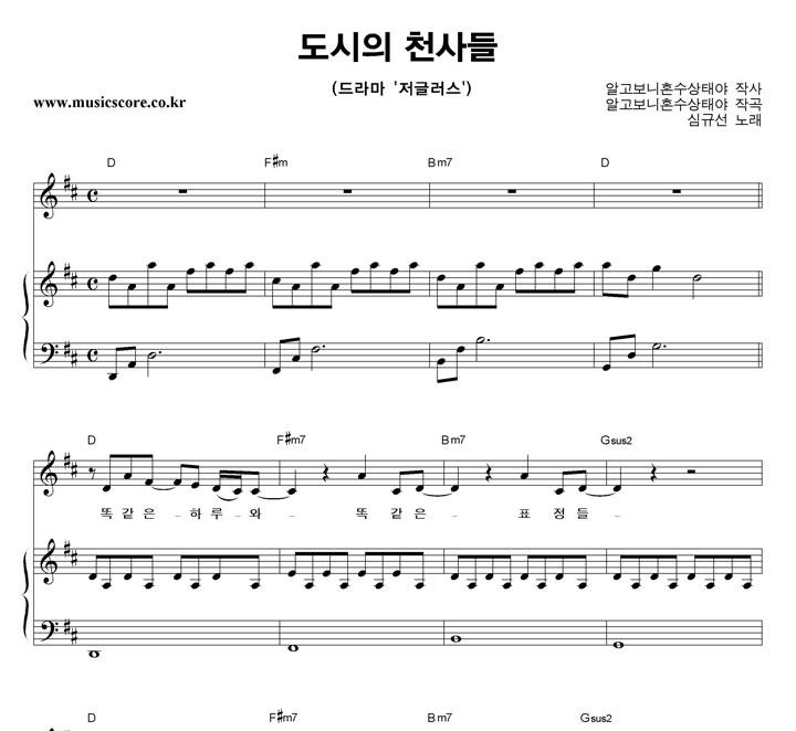 심규선 - 도시의 천사들 피아노 악보 샘플