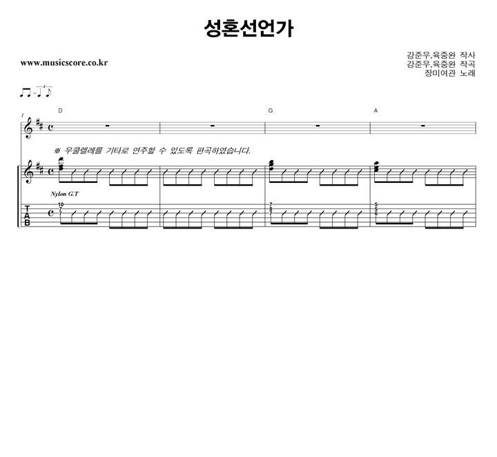 장미여관 성혼선언가 밴드 기타 타브 악보 샘플