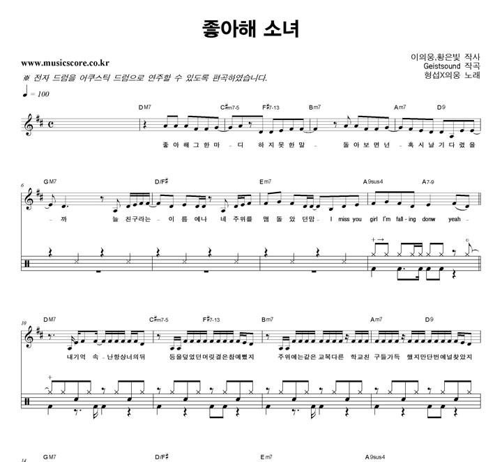 형섭X의웅 - 좋아해 소녀 밴드 드럼 악보 샘플