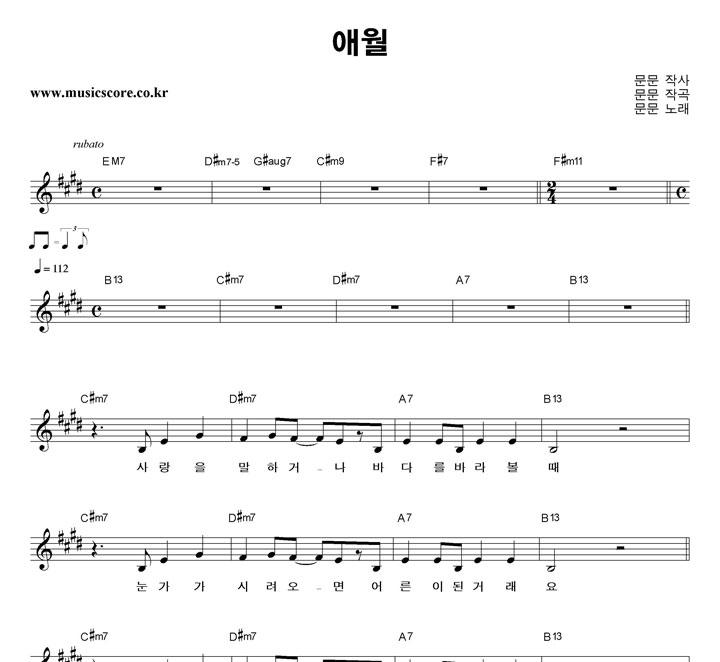 문문 애월 악보 샘플