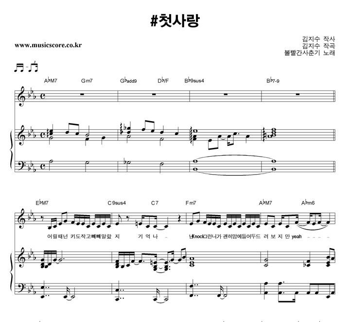 볼빨간사춘기 - #첫사랑 피아노 악보 샘플