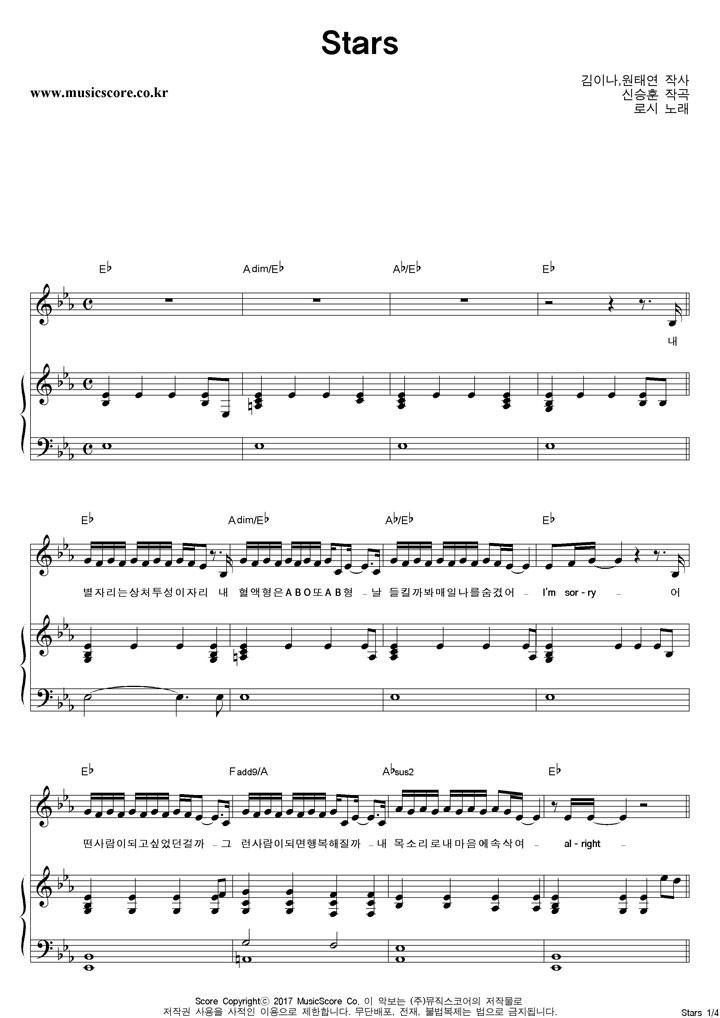 로시 Stars 피아노 악보 샘플
