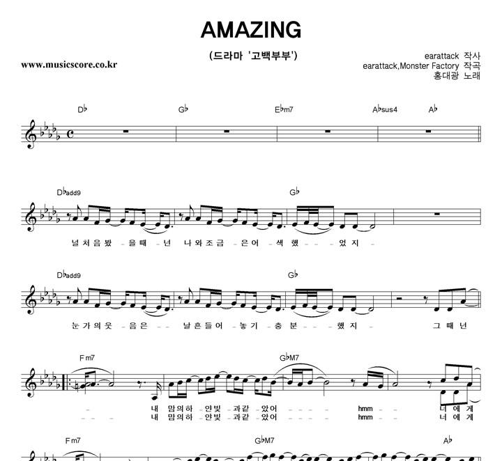 홍대광 - AMAZING 악보 샘플