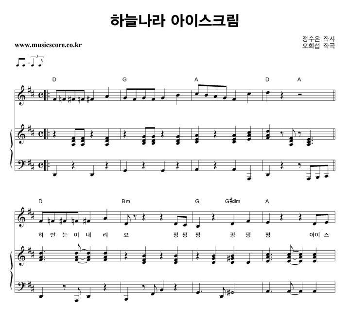 동요 하늘나라 아이스크림 피아노 악보 샘플